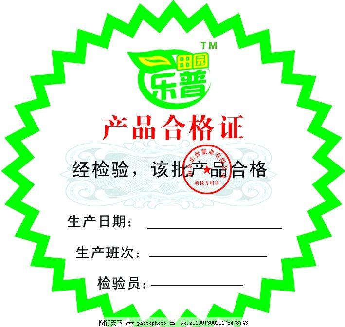 乐普/山东乐普化肥产品合格证图片