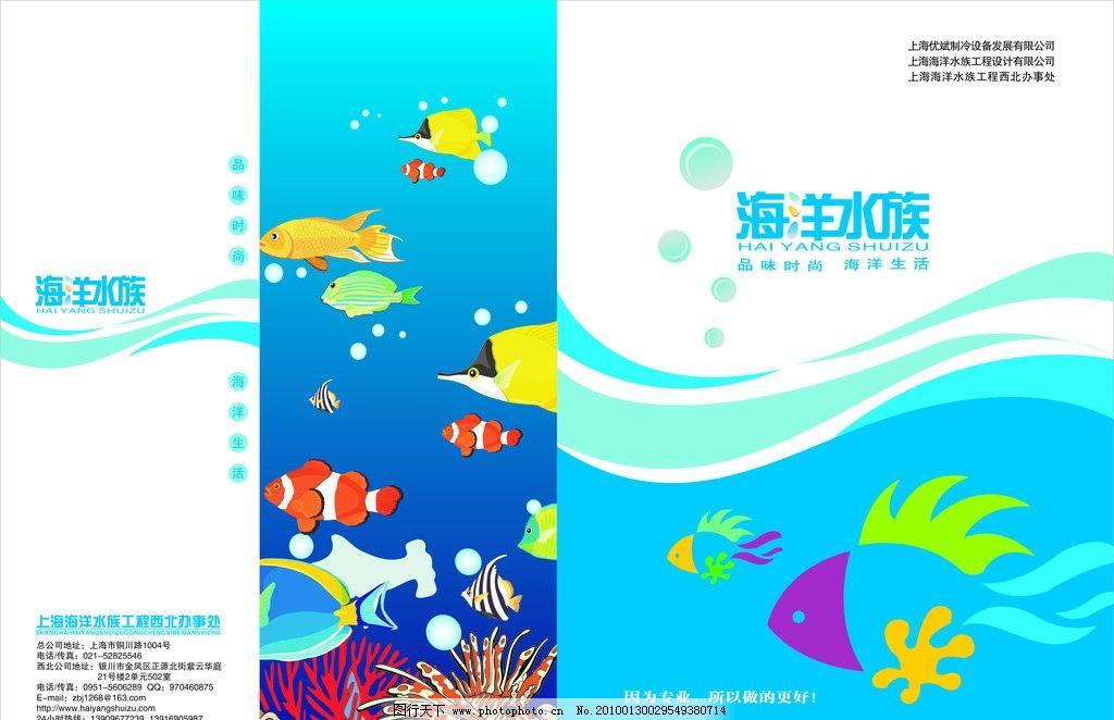 海洋水族 画册 版式 海洋 海底世界 广告设计 矢量 cdr