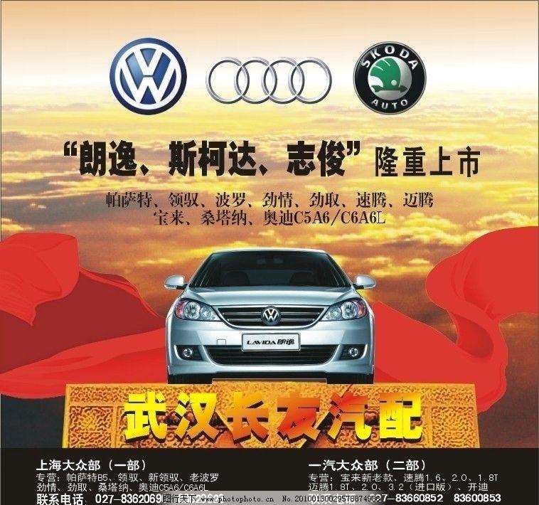 汽配广告 汽车 一汽大众 上海大众 朗逸 红色飘带 广告设计 矢量 cdr