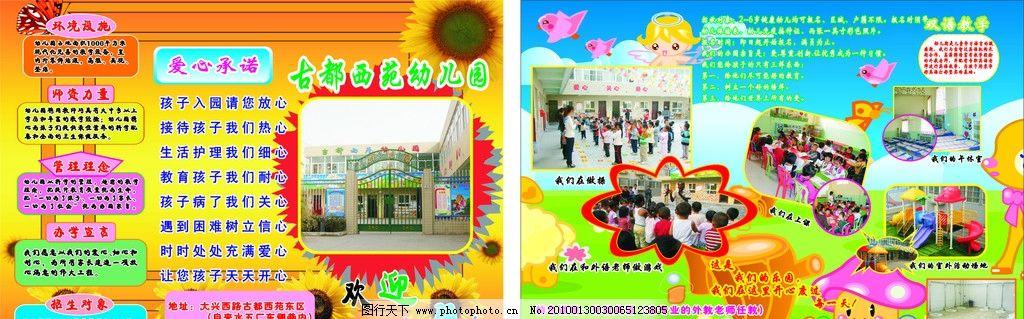 幼儿园宣传彩页 幼儿园卡通彩页 古都西苑幼儿园 爱心承诺 幼儿园外景