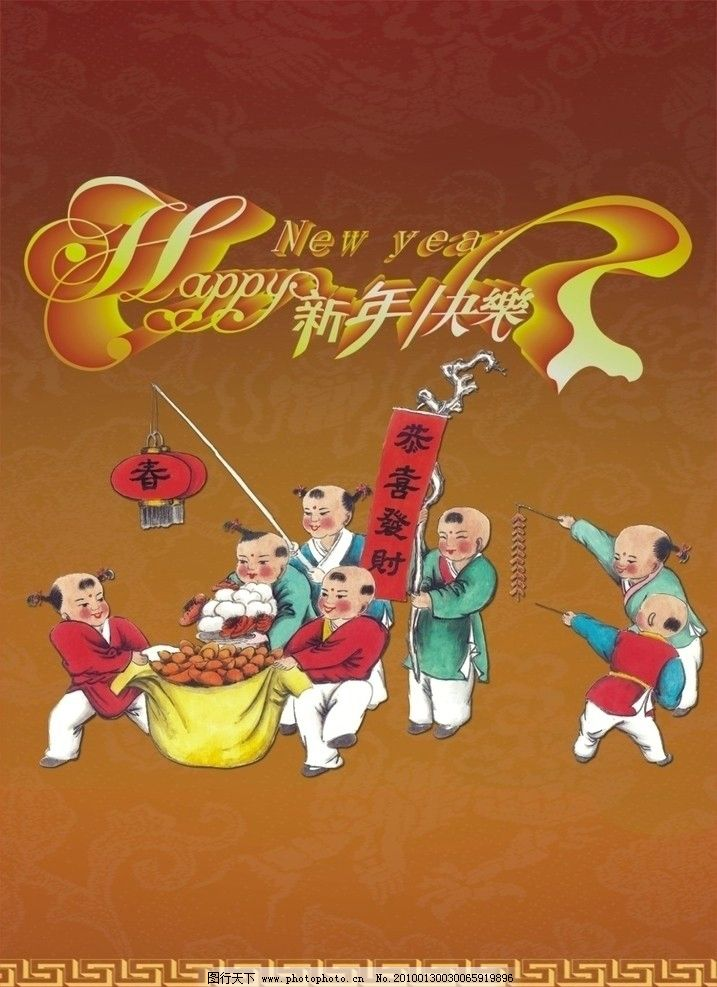 春节海报 春节 海报 新年快乐 新年 灯笼 卡通 人物 小孩 放鞭炮 鞭炮