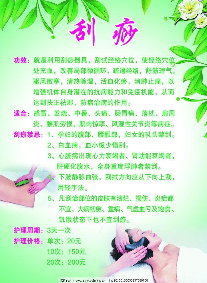 刮痧 美容 护肤 树叶 绿底 花 背景 广告设计模板 源文件