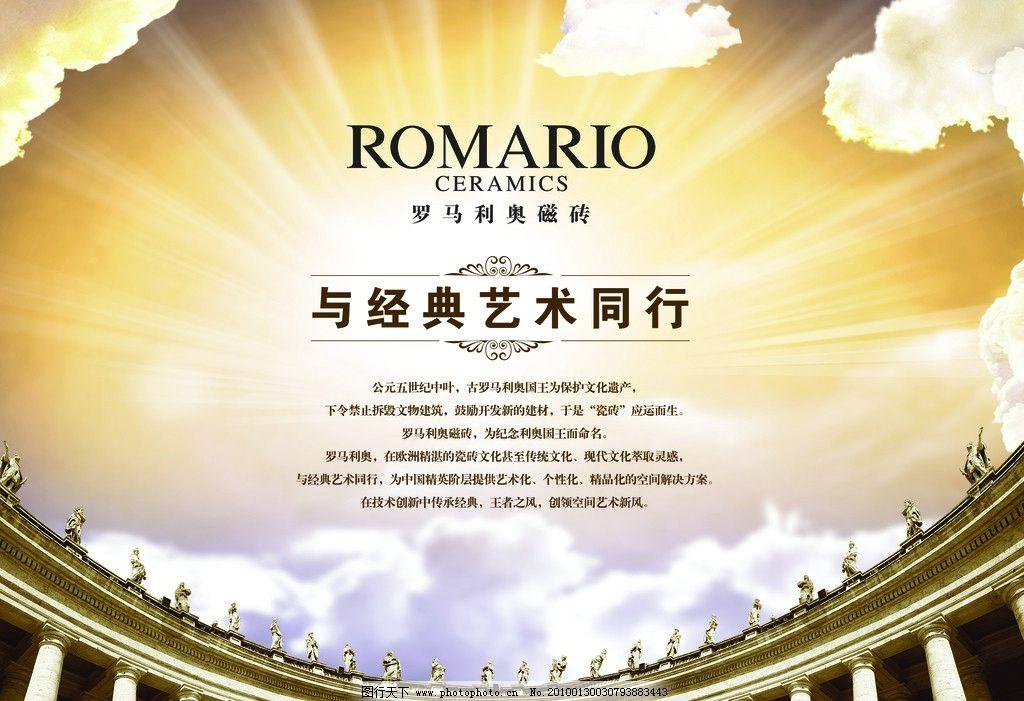 罗马磁砖海报图片_室内广告