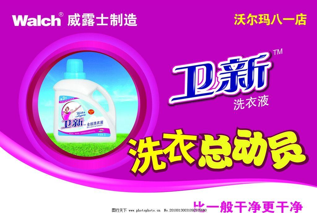 威露士标志 卫新标志 卫新洗衣液产品 洗衣总动员 其他模版 广告设计