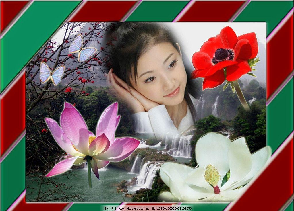 相框美女 条纹 边框 荷花 红花 蝴蝶 风景 源文件