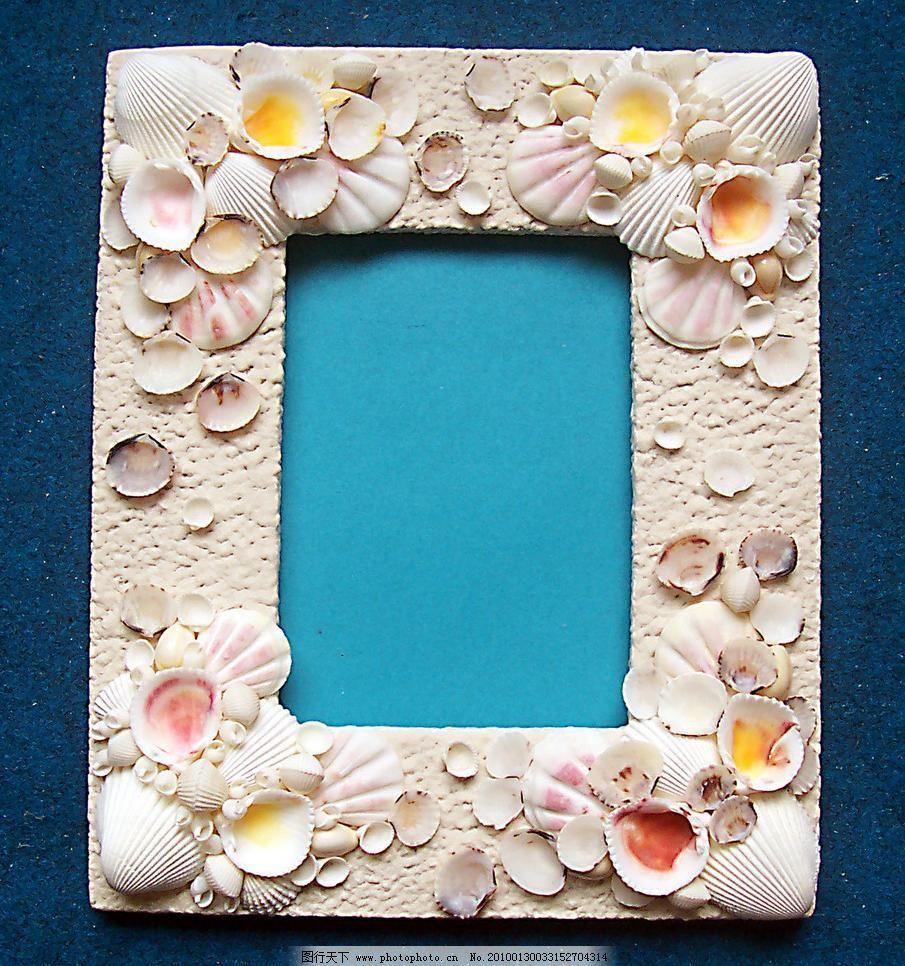 贝壳相框 工艺 工艺品 婚纱照相框 其他 摄影 手工 文化艺术