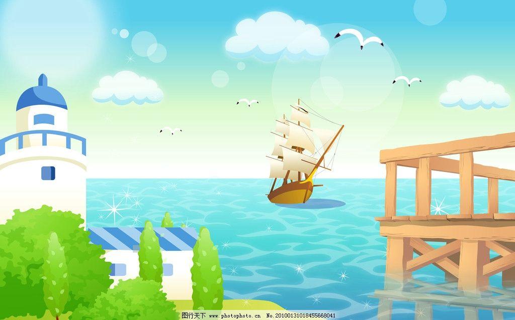 大海 码头 灯塔 帆船 海鸥 蓝天 白云 风景漫画 动漫动画 设计 72dpi