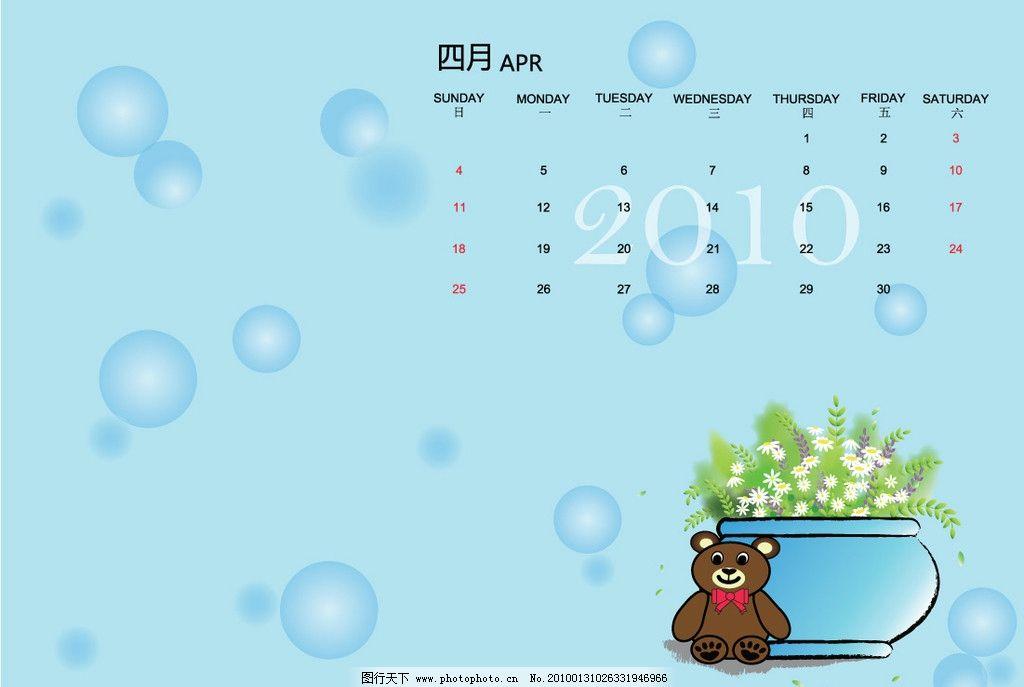 四月日历 精美桌面壁纸 2010四月份清新桌面壁纸 可爱小熊桌面壁纸
