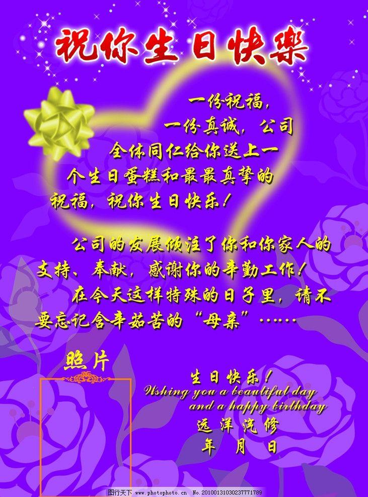 生日快乐 生日 展板 刊板 贺卡 明信片 卡片 展板模板 广告设计模板