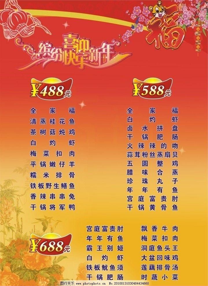 湘菜馆年夜饭 菜单 菜谱 春节菜单 矢量图片