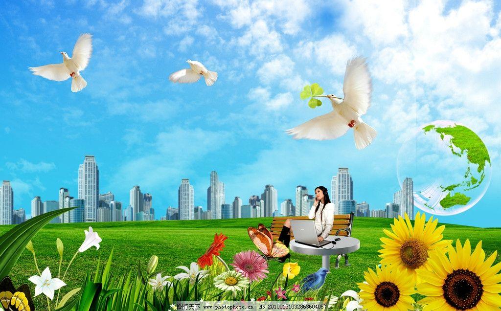 设计图库 psd分层 风景  城市风景 草地 花草 蝴蝶 向日葵 建筑物