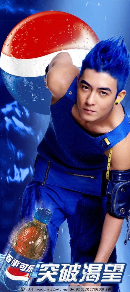 百事可乐 饮料 可乐 冰爽 激情 渴望 蓝色 蓝色风暴 标志 陈冠希 酷图片