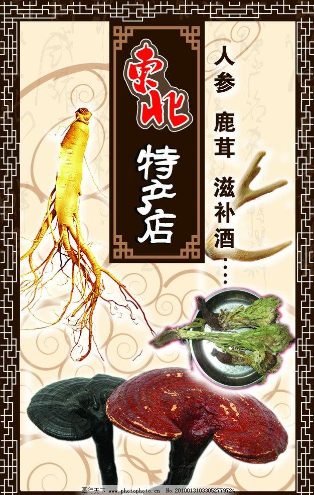 东北特产店 人参 灵芝 鹿茸 毛笔字 古典边框 古典花纹 源文件