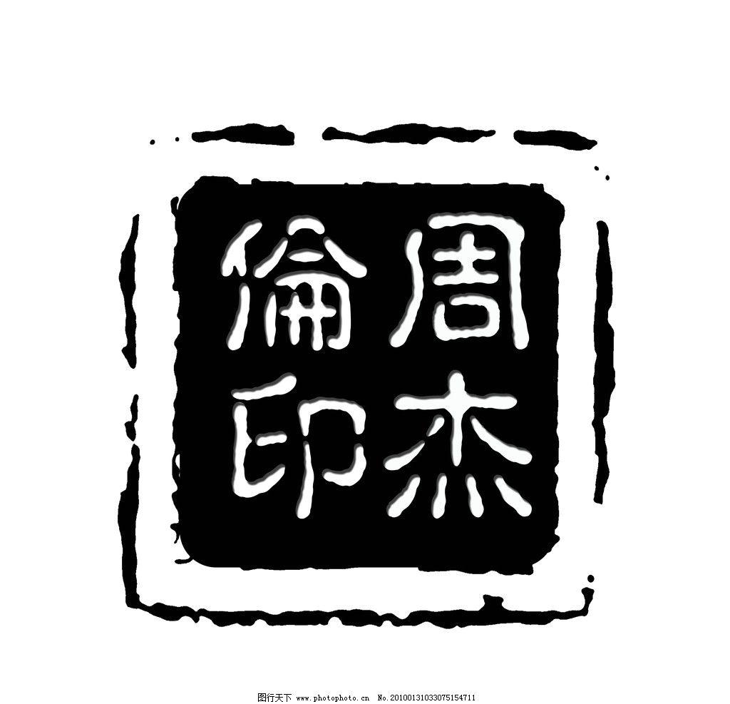 周杰伦印章 周杰伦 黑色 印章 歌手 天王 巨星 明星 名字 中国印 psd
