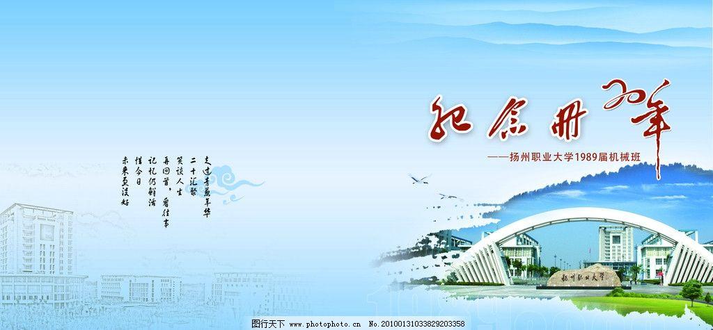 纪念册封面 扬州职业大学 其他 源文件