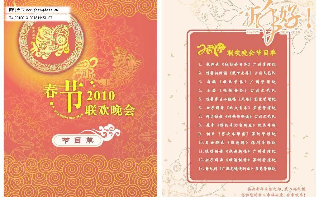 2010春节晚会节目单 春节联欢会节目单 贺卡 虎年 2010 古典边框 古典