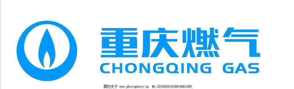 重庆燃气 重庆燃气标志 企业logo标志 标识标志图标 矢量 cdr