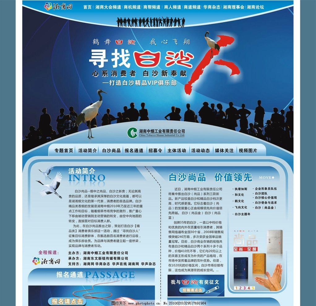 白沙三代 鹤舞白沙 鹤 白鹤 仙鹤 网站 鼠标 人物 手 广告设计 矢量
