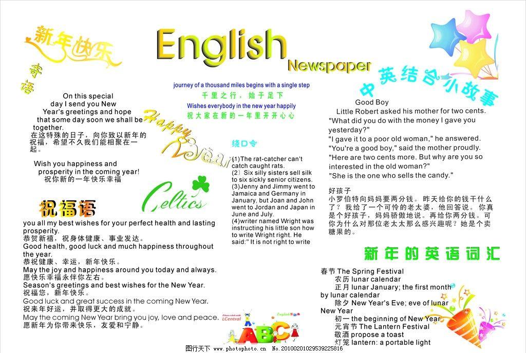 英语手抄报 英语的手抄报 五角星 礼花 新年快乐的英语手抄报 树叶 小