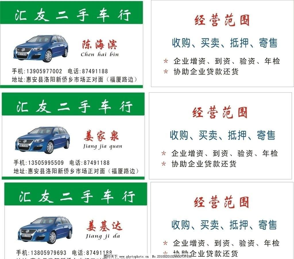 租赁 车名片 卡片 豪华大巴 客运 物流 名片模板 名片卡片 广告设计