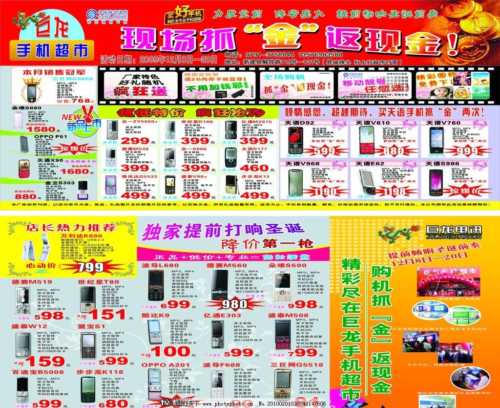 手机宣传画 手机 宣传海报 海报 巨龙手机 特价 海报设计 广告设计