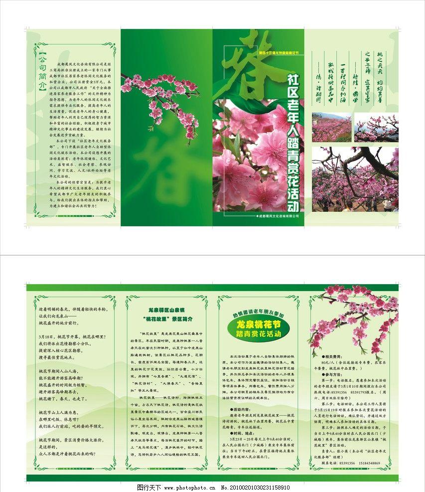 折页 四折页 桃花 桃花节 宣传单 春游赏花 矢量