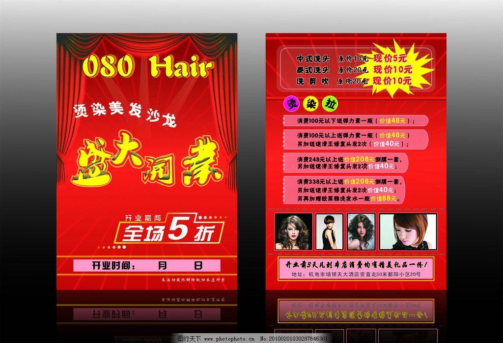 放射状 理发店 美发沙龙 传单 理发店优惠活动 dm宣传单 广告设计
