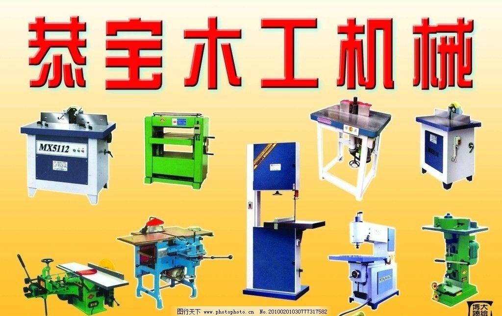 木工机械门头设计图片_室内广告_广告设计_图行天下
