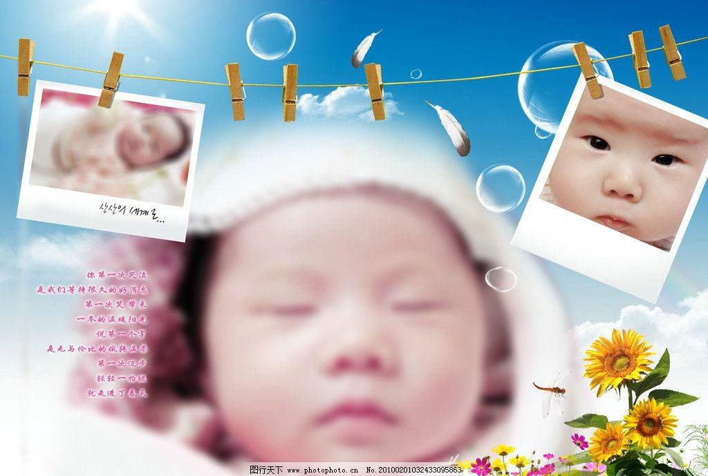 创意婴幼儿相册模板3 儿童 鲜花 蓝天 挂绳 相片 夹子 透明泡泡