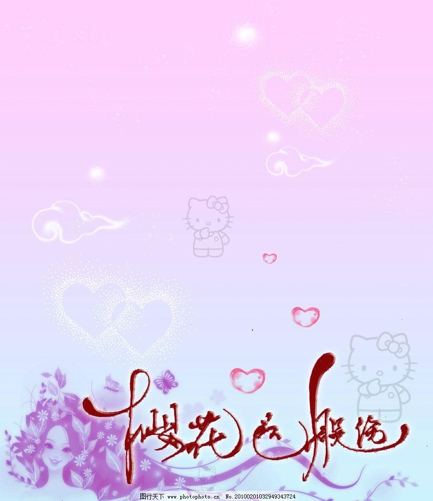 梦幻花仙子 淡淡祥云 手写字样 晶莹心形 可爱的小猫咪 个人制作 背景
