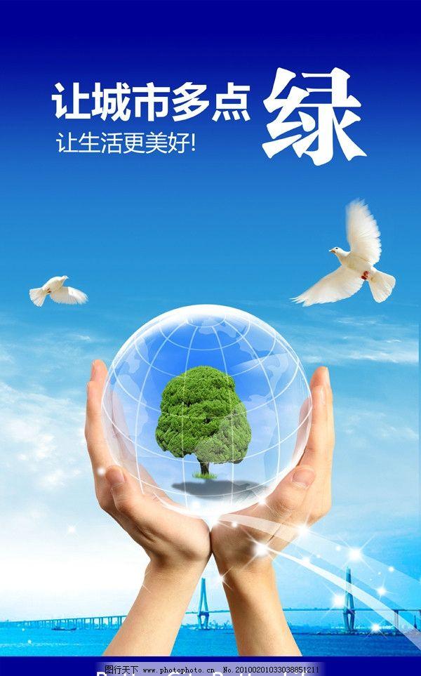 城市公益广告 公益广告 城市标语 多一点绿 风景素材 蓝天白云 绿化