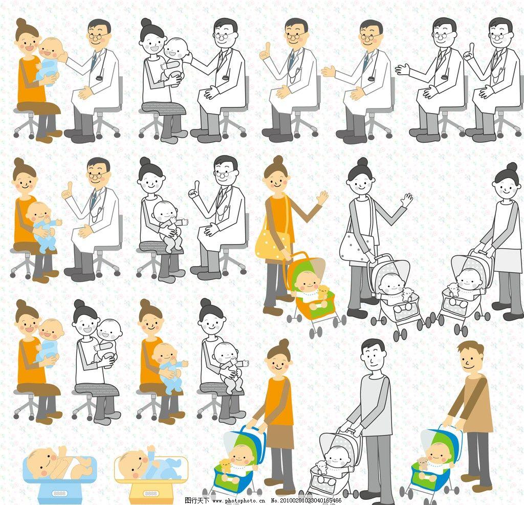 婴儿保健 卡通 可爱 婴儿 保健 医生 爸爸 妈妈 psd分层素材 源文件