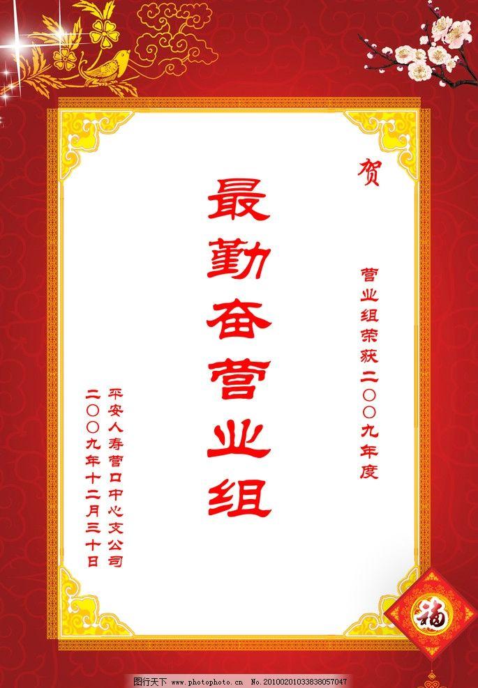 奖状 火红背景 花纹 边框 梅花 底纹 中国节 福字 喜鹊 原作