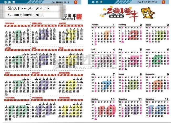 笔记本 年历表2010-2011