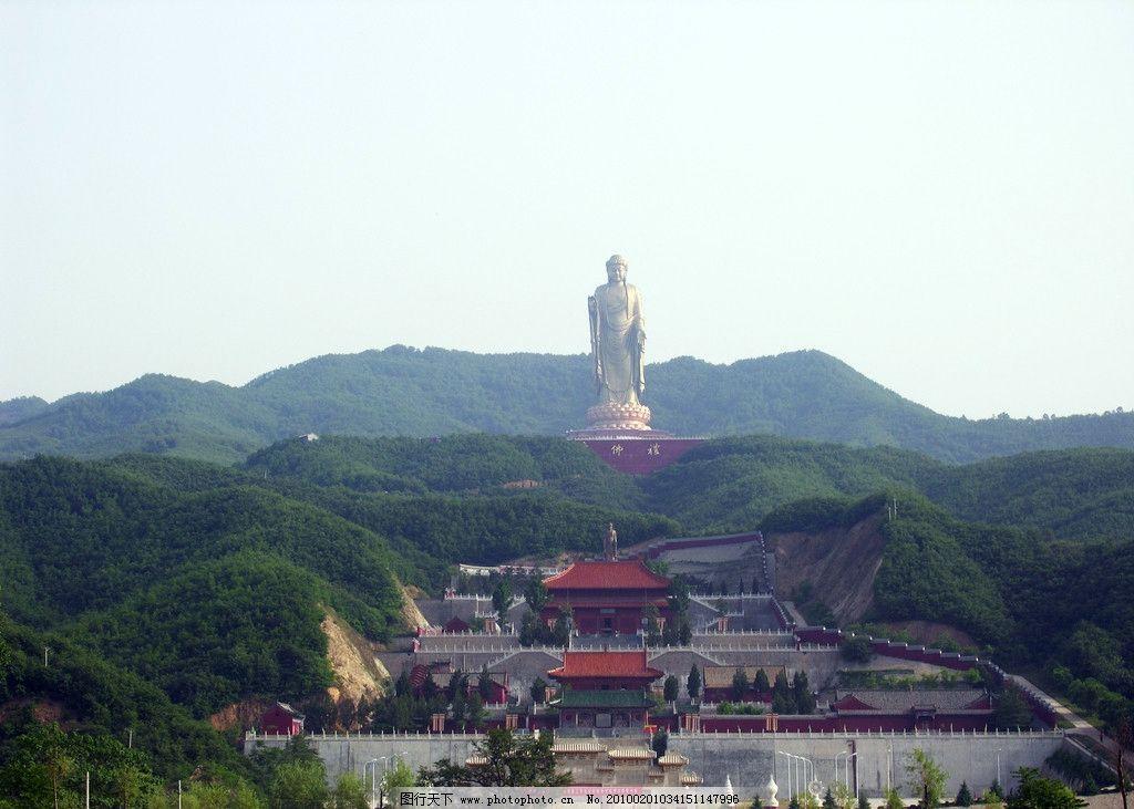 大佛全景 尧山风景 大自然风景 佛像 第一大佛 宗教文化 摄影