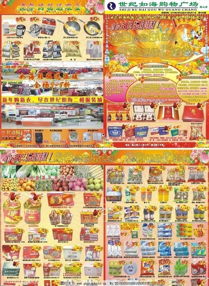 世纪如海超市春节海报传单图片