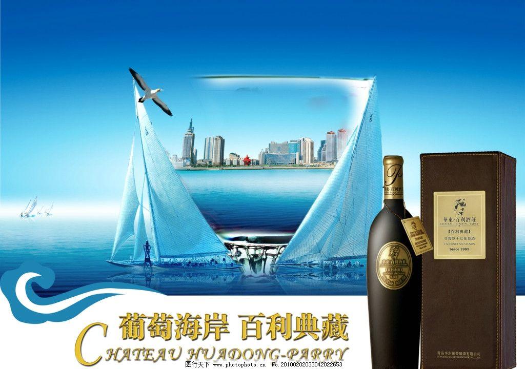 葡萄酒图片,葡萄酒海报 海鸥 舫船 城市 大海 酒类-图图片
