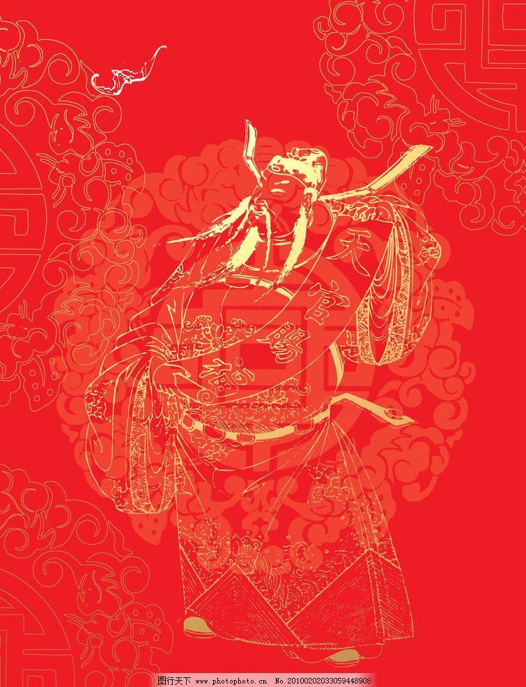 福神 蝙蝠 古代福纹 传统花纹 新年喜庆对联 源文件