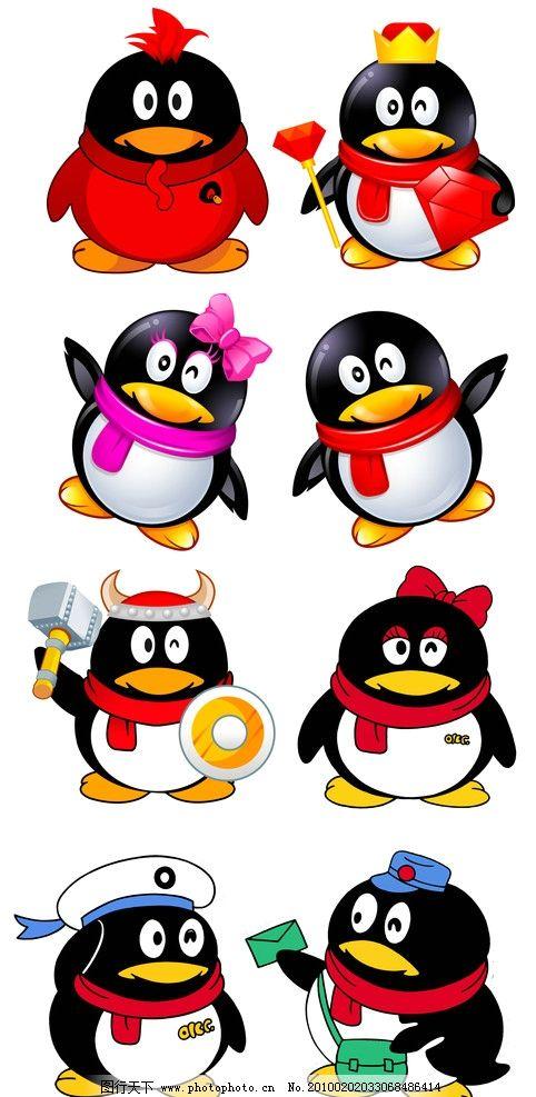 qq企鹅 qq头像 腾讯qq 企鹅 qq形象 腾讯企业 腾讯形象 q版企鹅 卡通