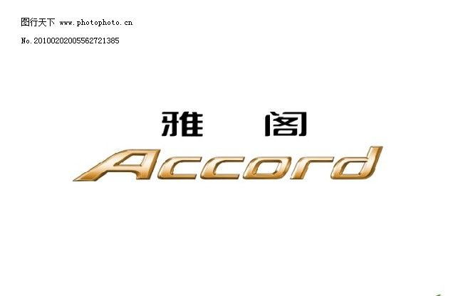 本田雅阁logo_其他_矢量图_图行天下图库