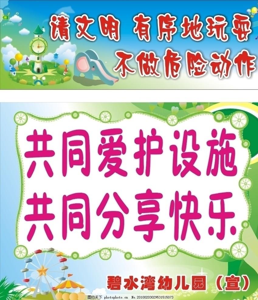 碧水湾幼儿园 滑滑梯标语