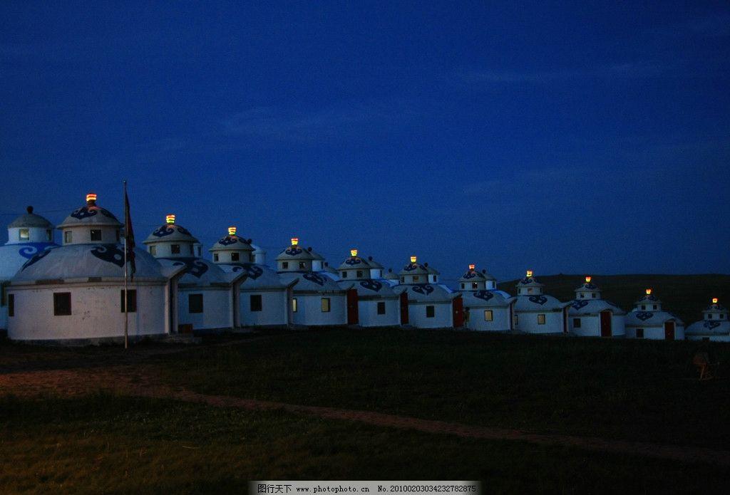 草原之夜 内蒙 蒙古包 草原夜色 人文景观 摄影