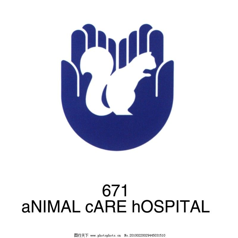 世界标识 动物医院