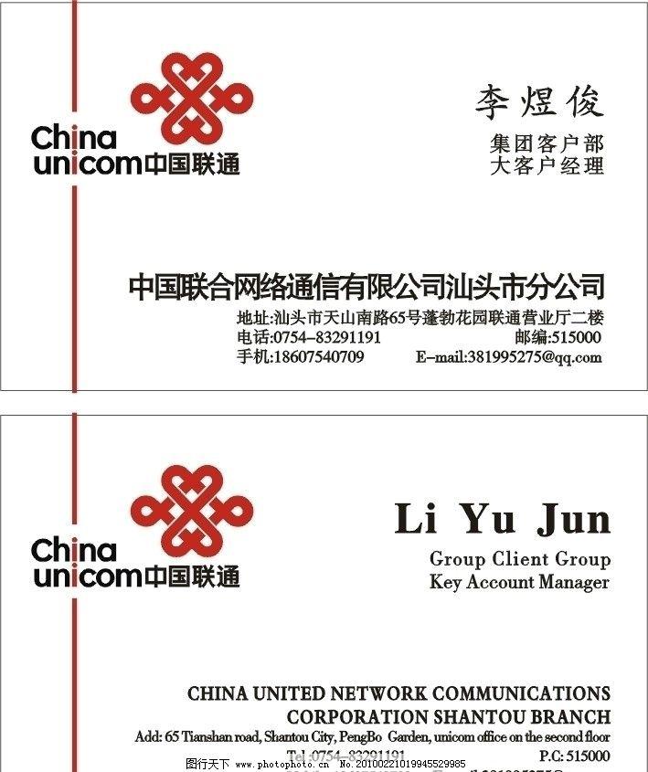 中國聯通 聯通 標志