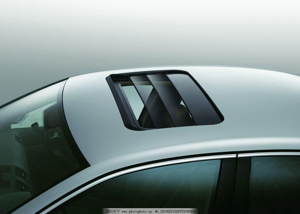 一汽大众 合资品牌 轿车 天窗 车顶 汽车