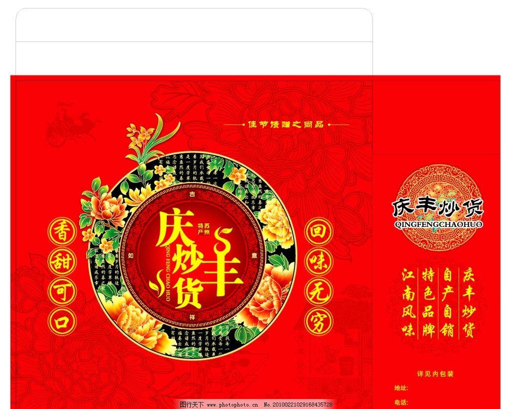 设计图库 广告设计 包装设计  庆丰炒货礼盒设计 矢量牡丹花 古代人物