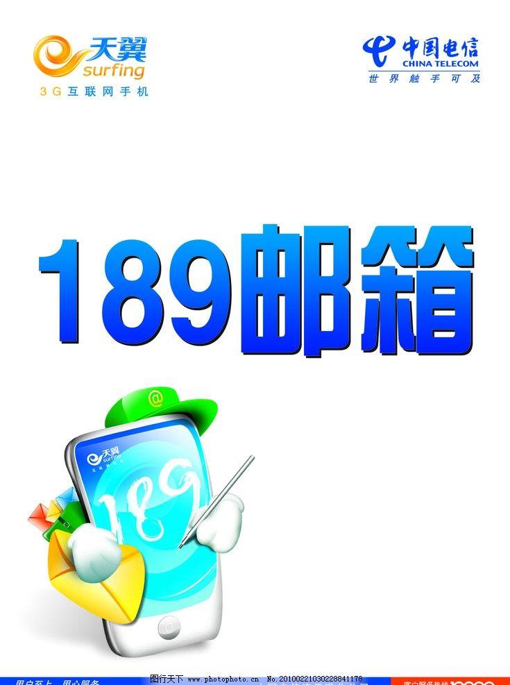 中国电信 天翼 189邮箱