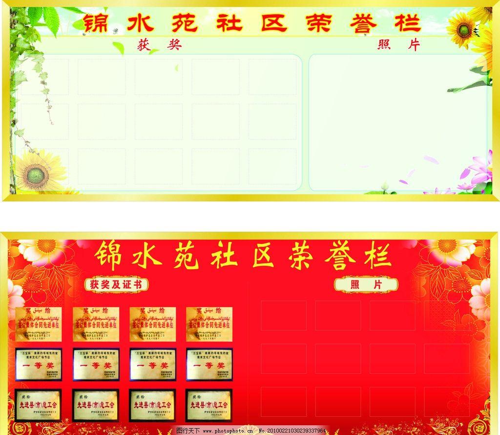 展板 模板 绿色 红色 向日葵 宣传栏 金边 装饰 大气 铜牌 展板模板