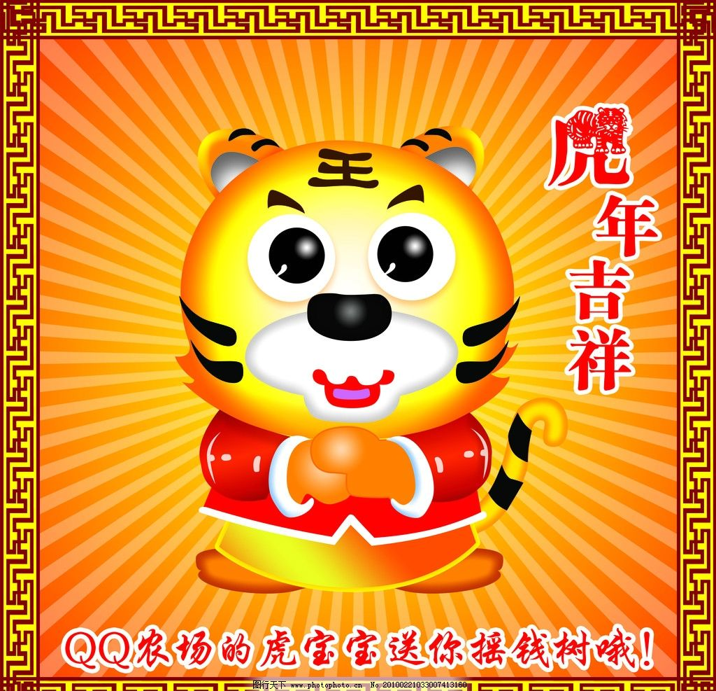 虎年吉祥 小老虎 老虎 qq农场 虎宝宝 新年 虎王 可爱 喜庆 摇钱树 虎