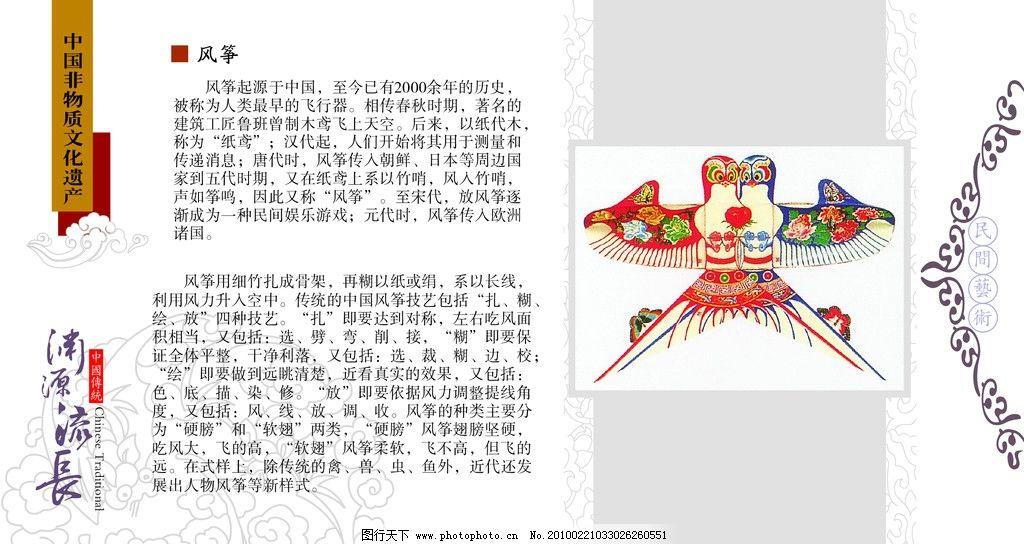 自制风筝图案设计方法文字叙述